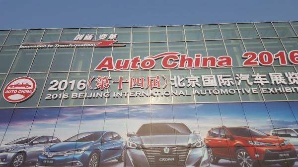 Auto China 2016